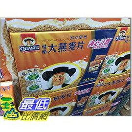 [促銷到2月14日 無法超取] COSCO 桂格即食大燕麥片隨身包 QUAKER INSTANT OATS 37.5公克*42包入 C104989 $567
