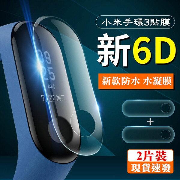 現貨2片裝小米手環3保護貼水凝膜新款防水保護膜6D保護貼滿版貼膜保貼5D保護膜【GP美貼】