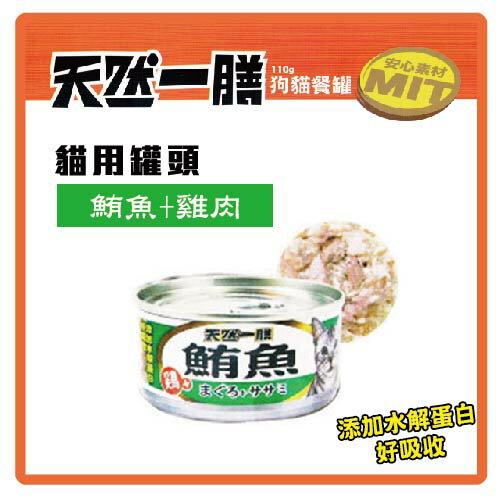【力奇】天然一膳 貓用罐頭(鮪魚+雞肉)110g- 24 元>可超取(C222A03)