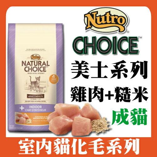 【美士Nutro】室內貓化毛配方-成貓專用(雞肉+糙米)-3磅