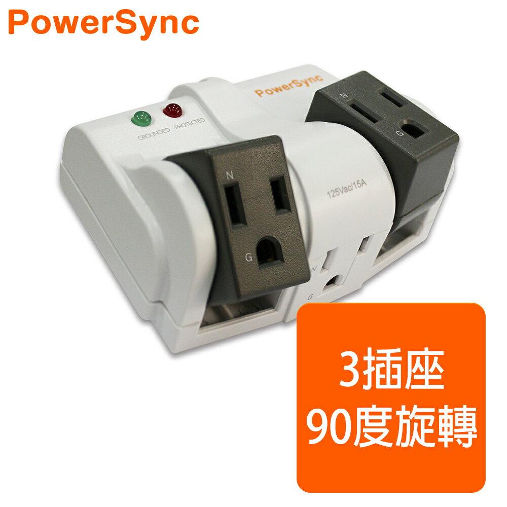 ~群加 PowerSync~三孔防雷擊抗突波旋轉壁插 ^(PWS~ERTX03^) ~