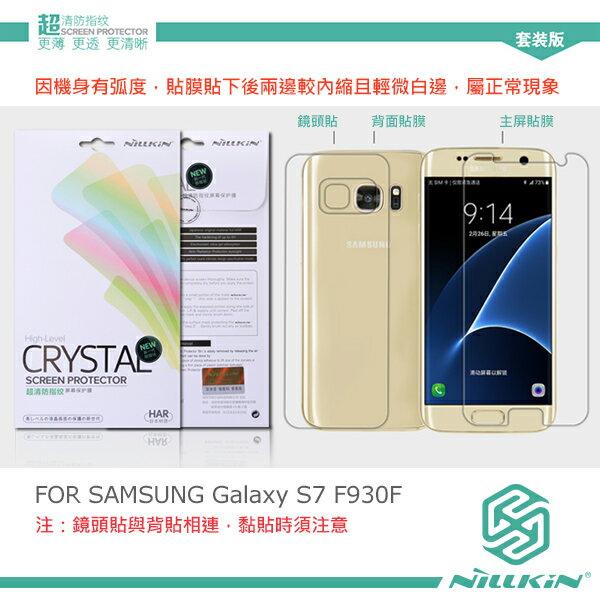 【愛瘋潮】NILLKIN Samsung Galaxy S7 G930F 超清防指紋保護貼 (含背貼鏡頭貼)