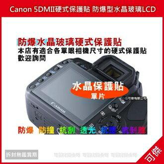 可傑  5DMII硬式保護貼 防爆型8H水晶玻璃LCD抗刮 高透光率 保護螢幕不會損傷