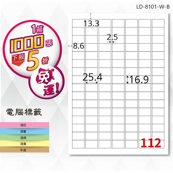 必購網:必購網【longder龍德】電腦標籤紙112格LD-8101-W-B白色1000張影印雷射貼紙