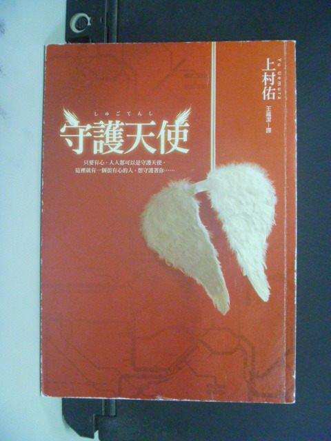 【書寶二手書T5/翻譯小說_GSH】守護天使_王蘊潔, 上村佑