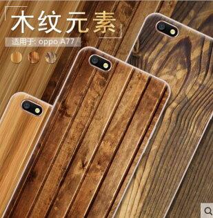 OPPOA77純彩木紋系列磨砂手機殼