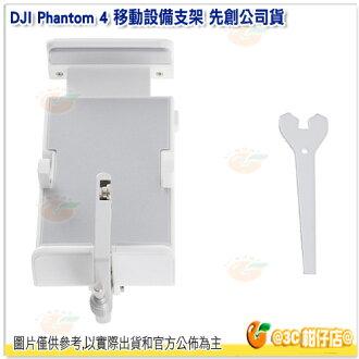 大疆 DJI Phantom 4 移動設備支架 先創公司貨 P4 空拍機