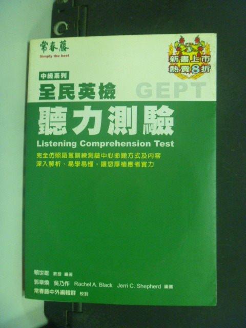 【書寶二手書T3/語言學習_KHC】中級聽力測驗_附雙3CD_賴世雄