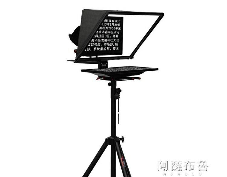 提詞器 電視臺節目訪談專用20寸顯示器 專業民用級提詞器新聞播音記詞機 MKS