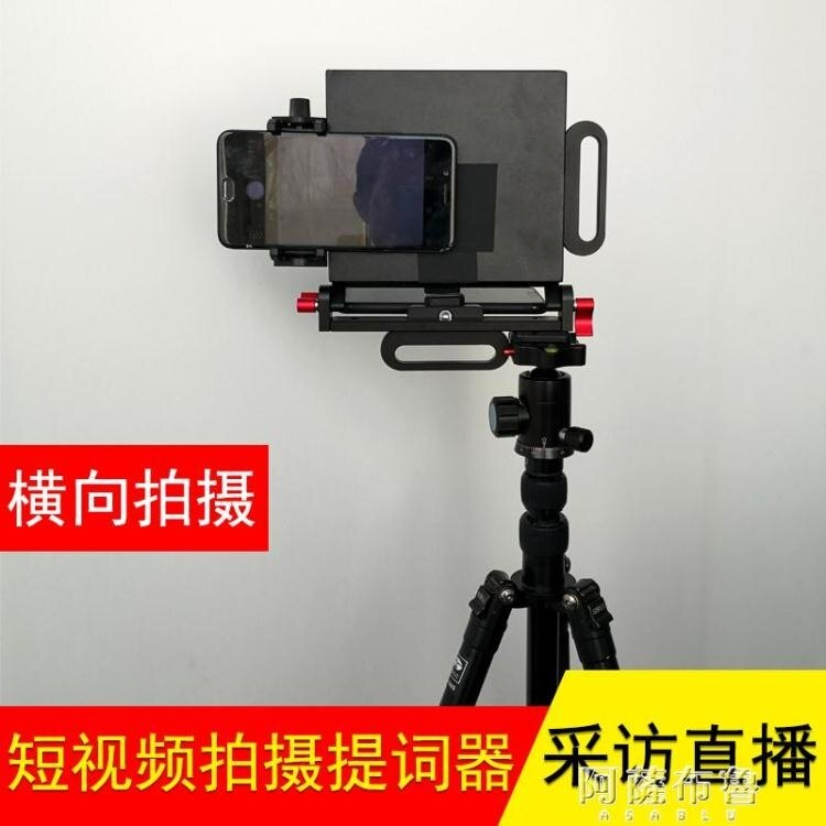 提詞器 天影視通主持人手機臺詞抖音拍攝直播提詞器網紅便攜小型提示器讀稿機 MKS