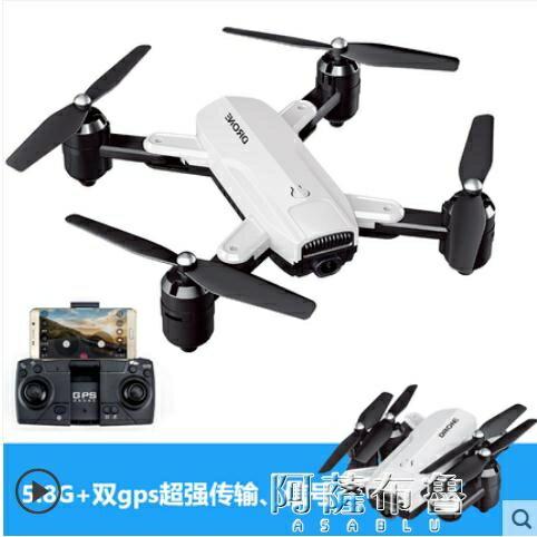 無人機 4K無人機航拍器高清專業mv攝像制作折疊飛行器一鍵返航超長續航拍 MKS 新年特惠