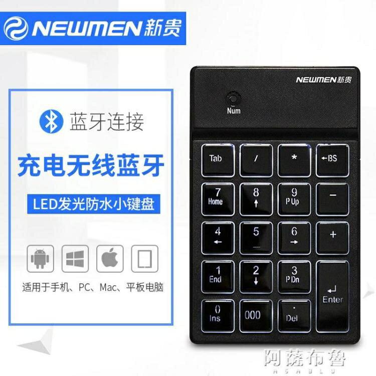 小鍵盤 新貴無線藍芽數字鍵盤充電便攜輕薄巧克力蘋果電腦臺式筆記本外接 新年特惠