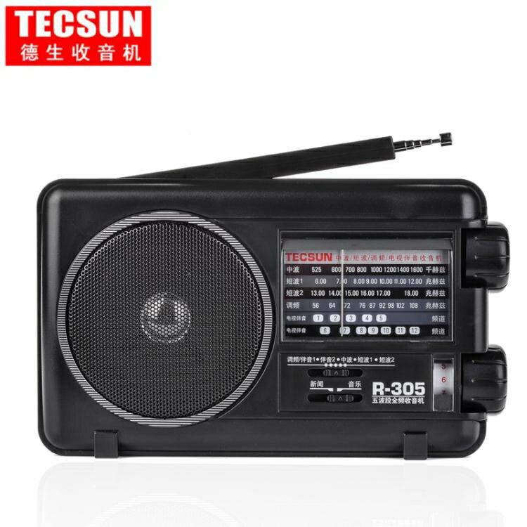全波段老人新款便攜式復古廣播半導體FM電視伴音