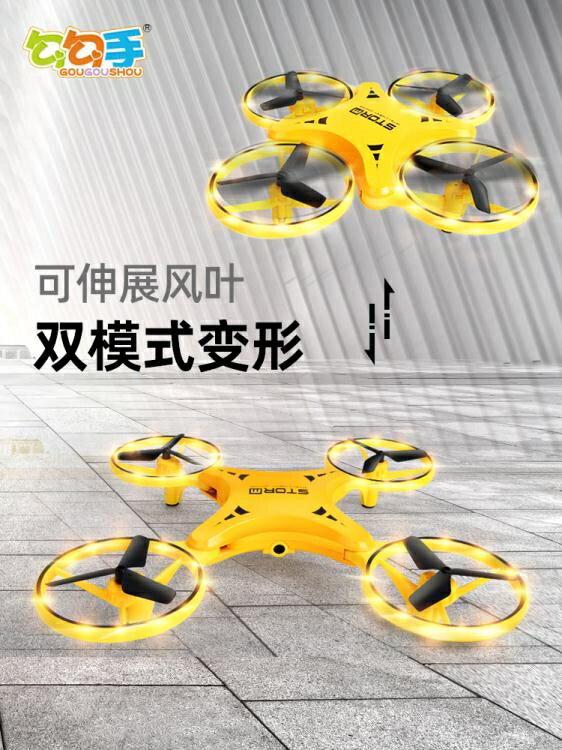 無人機抖音智慧手勢感應無人機手錶飛機玩具遙控兒童ufo小學生飛行器男JD 新年特惠