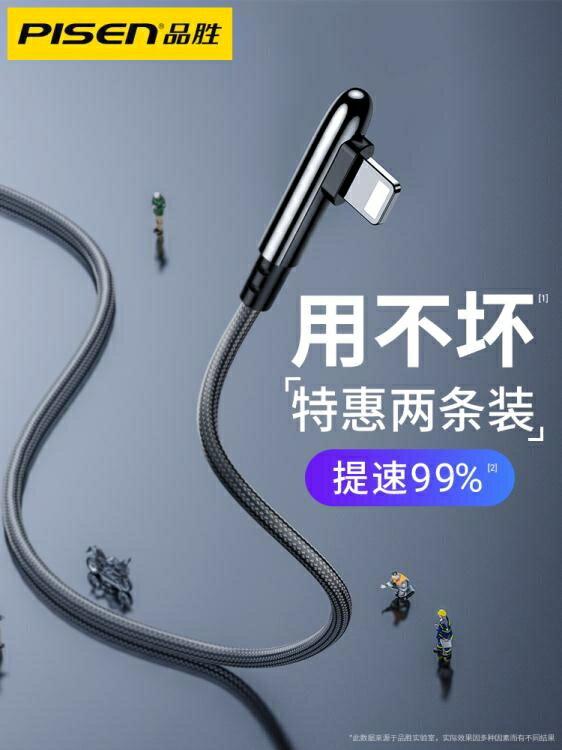 數據線 品勝蘋果6數據線iPhone6S充電線器11手機8Plus快充7P閃充2米加長 新年特惠
