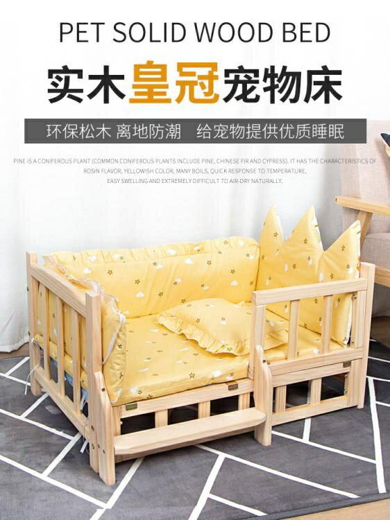 實木狗狗床特價床可愛公主狗窩冬天保暖可拆洗泰迪比熊貓床寵物床 新年特惠