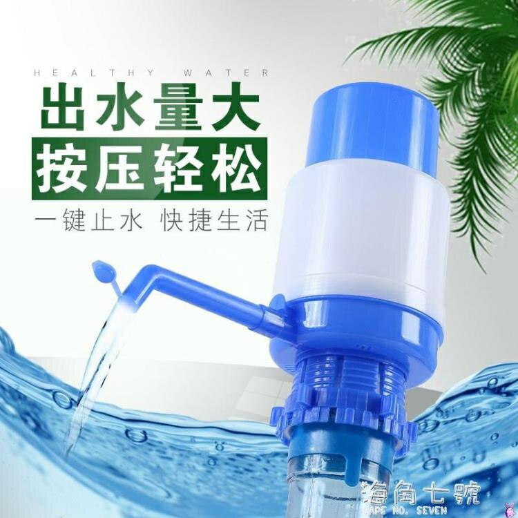 桶裝水抽水器手壓式泵礦泉水純凈水桶家用簡易飲水機大桶按壓水器 新年全館免運