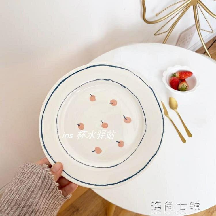 手繪櫻桃Ins風餐盤法式少女陶瓷盤子點心盤蛋糕盤甜品盤拍照道具 新年全館免運