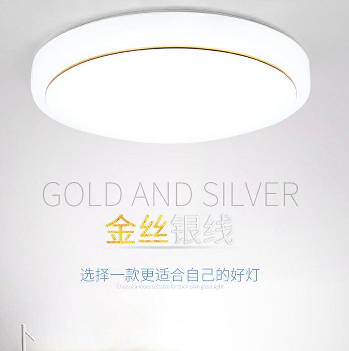 LED吸頂燈圓形臥室燈現代簡約客廳燈房間走廊陽臺過道廚房燈具飾()
