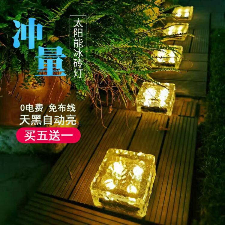太陽能戶外庭院燈防水LED別墅花園草坪裝飾陽臺佈置家用地埋燈()