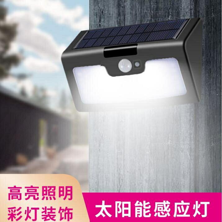 太陽能燈戶外庭院燈家用照明人體感應室外防水壁燈室內分體小夜燈() 新年特惠
