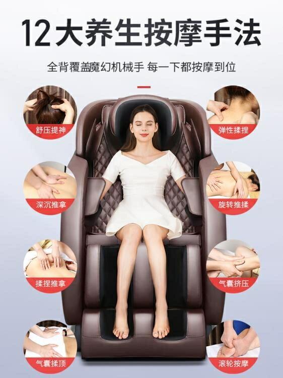 按摩椅 樂爾康全身按摩椅家用多功能小型太空豪華艙8d全自動電動老人沙發 WJ 新年特惠