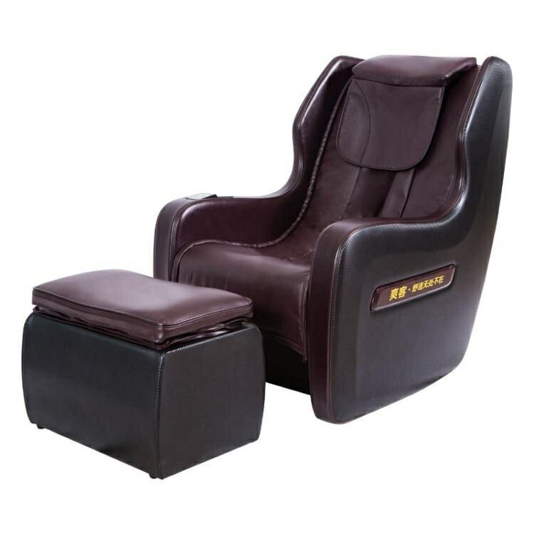 按摩椅 艾邁斯歐爽客電動家用按摩沙發搖擺按摩腳機全身按摩椅分體設計 WJ 新年特惠