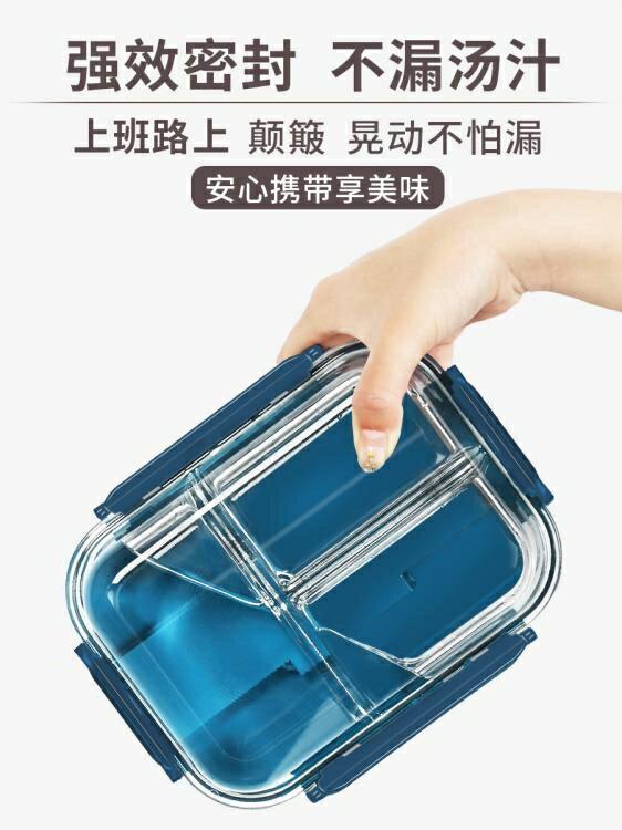 便當盒 玻璃飯盒上班族可微波爐加熱專用碗學生保鮮盒分隔型便當盒餐盒格 快速發貨