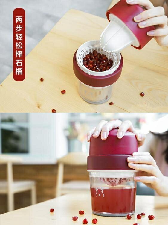 手動石榴榨汁機神器橙汁機家用手壓擠壓榨汁杯小型檸檬橙子榨汁器 春季新品