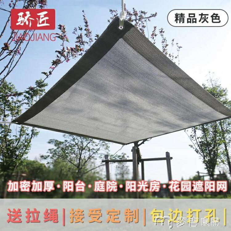 遮陽網訂製遮陽網防曬網陽臺庭院綠植戶外加密加厚陽光房遮陰網隔熱網 YYS