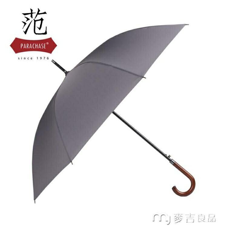長柄傘加大加固日本木彎鉤直柄雨傘抗暴雨創意防風單雙人長柄晴雨傘男女 YYS