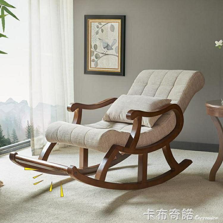 實木搖椅躺椅老年人搖椅成人搖搖椅木質布藝懶人搖椅休閒陽臺逍遙