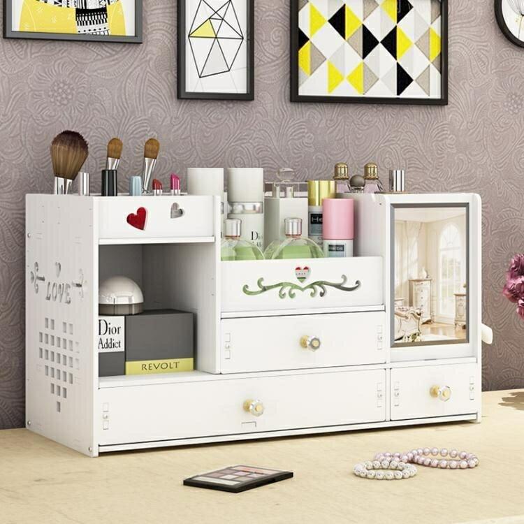 桌面化妝品收納盒塑膠家用帶鏡子護膚品置物架梳妝臺化妝盒 ATF青木鋪子