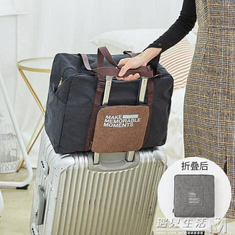 摺疊旅行袋可套拉桿箱旅行包旅游包女輕便大容量手提行李包行李袋