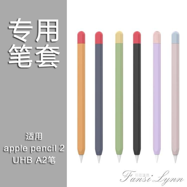 適用于蘋果適用于apple?pencil筆套2代3代pencil硅膠筆套超薄  釦子小鋪