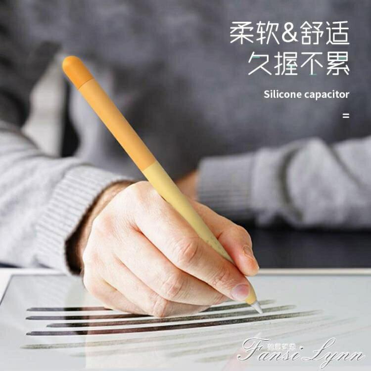 防誤觸 蘋果apple pencil保護套2代第二代1一代筆尖套防丟筆套ipad平板  釦子小鋪