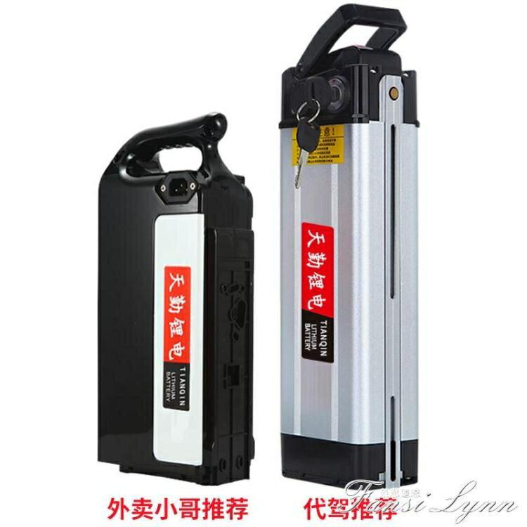 天勤48v鋰電池電動鋰車電池36v伏電動自行車鋰電池電瓶車銀魚代駕 HM  釦子小鋪