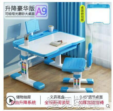 書桌兒童學習桌小學生書桌家用寫字桌椅套裝組合小孩寫作業桌子可升降YJT