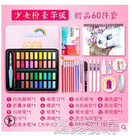 顏料水彩顏料36色美術專業繪畫工具套裝初學者手繪畫畫48色水粉顏料分裝小學 快速出貨