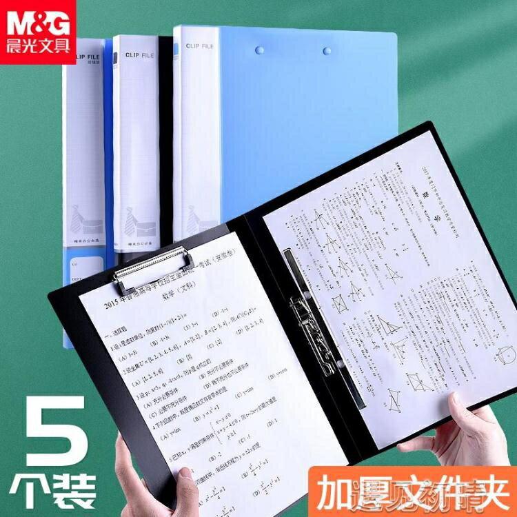 a4檔板晨光加厚檔夾5個裝辦公用品A4單雙強力夾夾子資料夾插頁冊功能夾多層