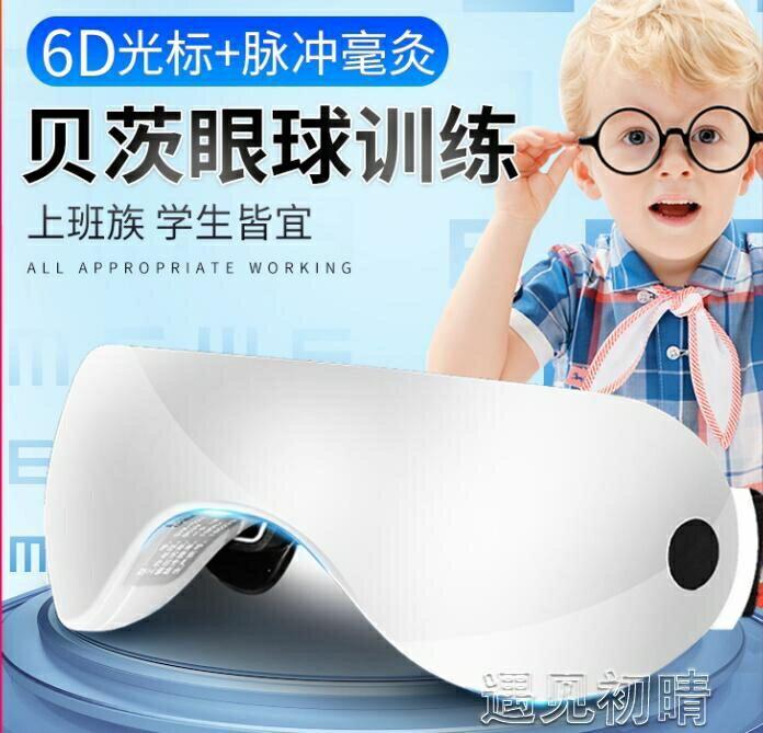 眼部按摩護眼儀眼部按摩器緩解疲勞學生訓練神器兒童保護眼睛視力 【快速出貨】YJT
