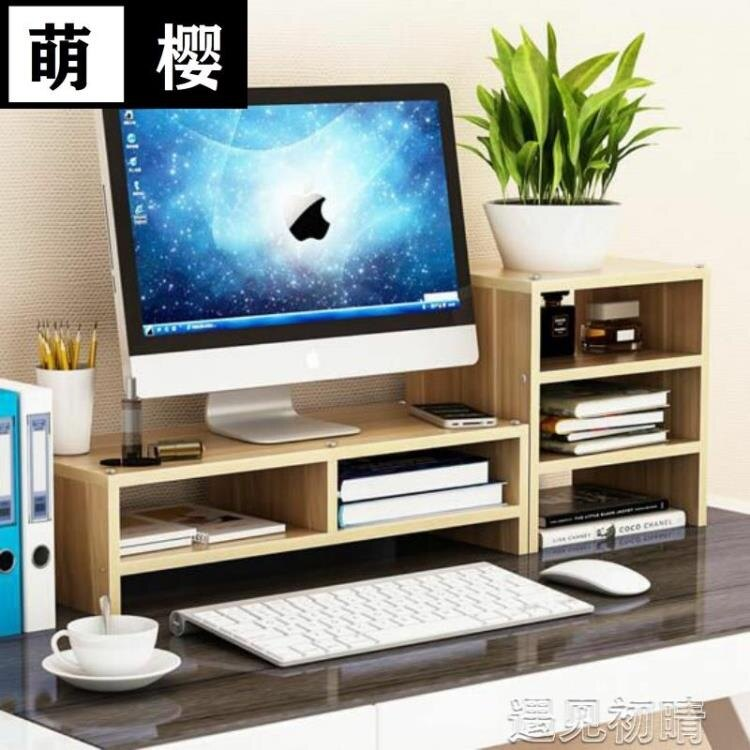 電腦顯示器增高架電腦顯示器增高架子辦公室臺式底座支架桌面收納盒鍵盤墊高置物YJT紓困振興