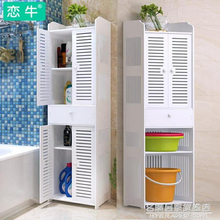 衛生間置物架落地式浴室臉盆架廁所放盆收納架子洗手間收納柜防水 NMS釦子小鋪新品