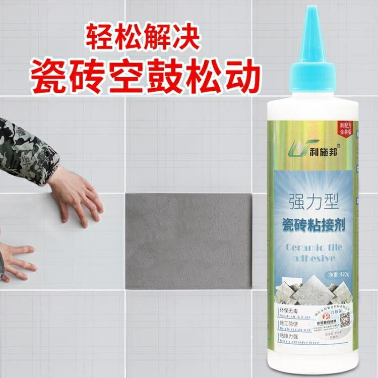 修補劑 瓷磚膠強力粘合劑空鼓注射修補劑墻磚地磚脫落修復劑粘貼瓷專用膠 全館促銷