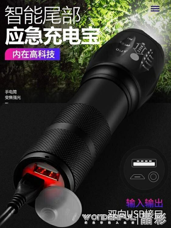 手電筒 手電筒強光可充電超亮遠射家用戶外小多功能便攜迷你充電寶led 全館促銷