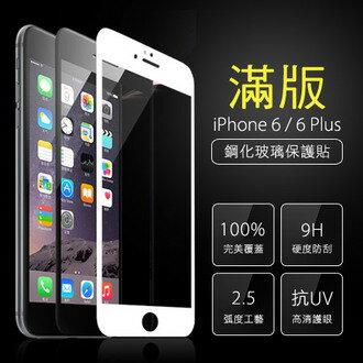 iPhone 6/6 Plus 鋼化玻璃滿版保護貼 全屏弧邊 保護膜 蘋果6 i6