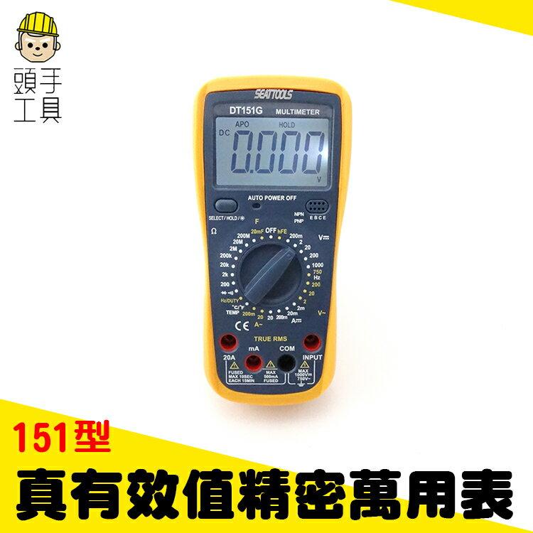 《頭 具》真均方根值電表 通斷測量 數據保持 可立腳架 護套 附儀器箱 MET-DEM151