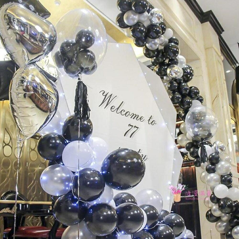 氣球 創意黑色氣球布置男朋友生日ktv酒店派對裝飾七夕求婚浪漫氣球