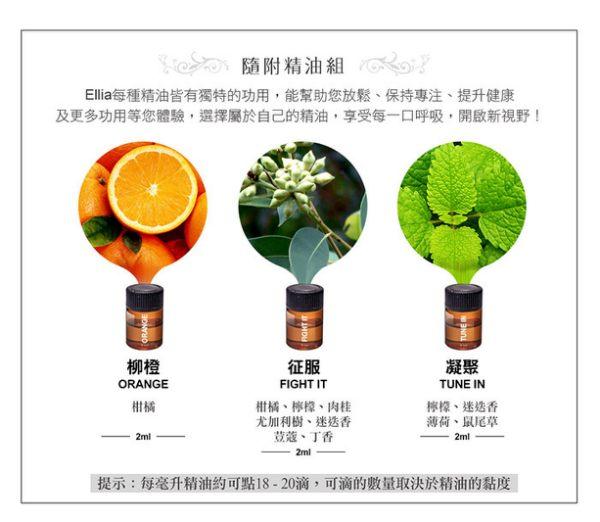 ELLIA音樂香氛水氧機ARM-910(白) 4