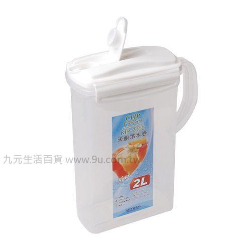 【九元生活百貨】聯府 KIP-2000 天廚冷水壺-2L KIP2000